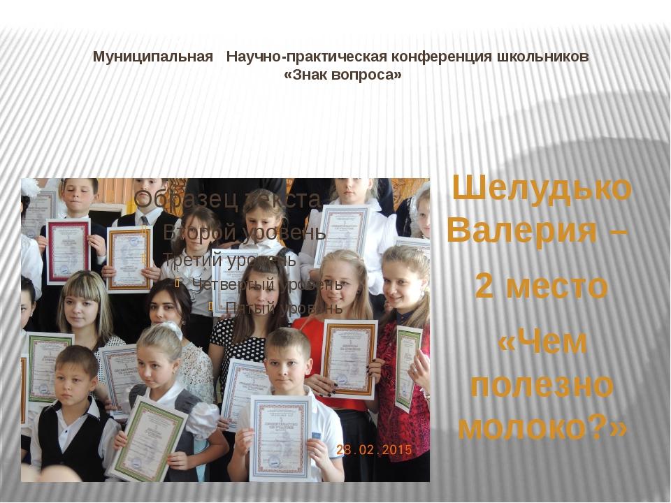 Муниципальная Научно-практическая конференция школьников «Знак вопроса» Шелуд...