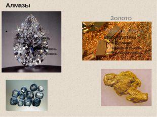 Алмазы Золото