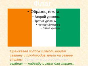 Флаг Оранжевая полоса символизирует саванну и плодородие земли на севере стр