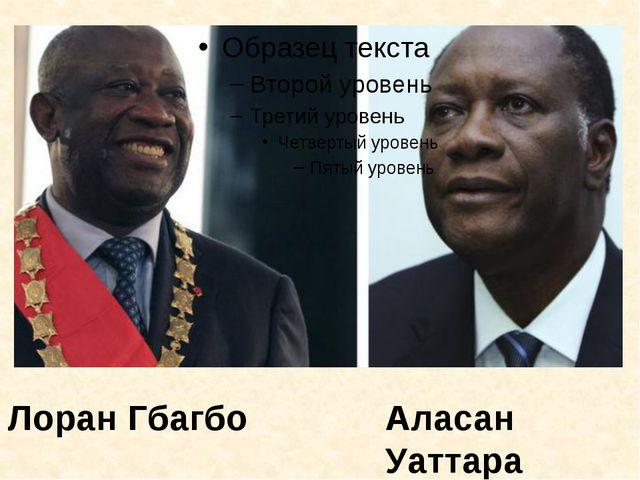 Лоран Гбагбо Аласан Уаттара