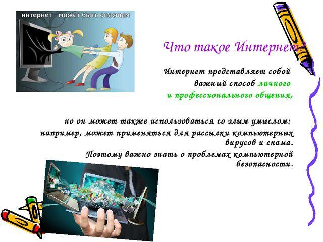 Что такое Интернет? Интернет представляет собой важный способ личного и профе...