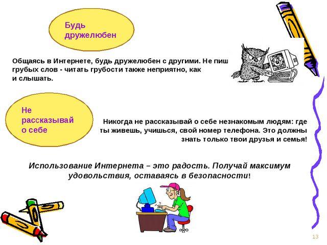 Общаясь в Интернете, будь дружелюбен с другими. Не пиши грубых слов - читать...