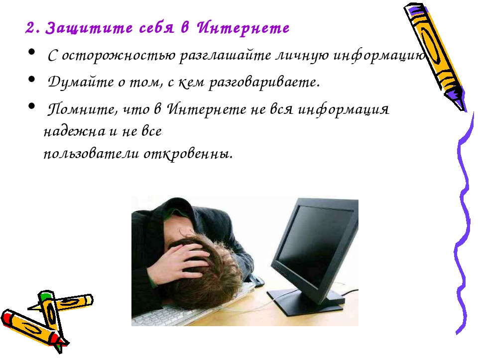 2.Защитите себя в Интернете С осторожностью разглашайтеличную информацию. Д...
