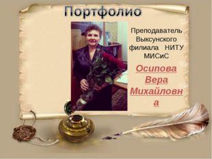 Преподаватель Выксунского филиала НИТУ МИСиС Осипова Вера Михайловна