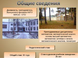 Должность: преподаватель Выксунского филиала НИТУ МИСиС СПО Преподаваемые дис