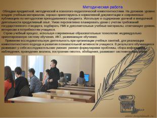 Методическая работа Обладаю предметной, методической и психолого-педагогичес