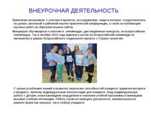 ВНЕУРОЧНАЯ ДЕЯТЕЛЬНОСТЬ Привлекаю школьников к участию в проектах, исследован