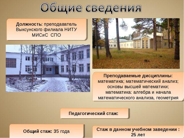 Должность: преподаватель Выксунского филиала НИТУ МИСиС СПО Преподаваемые дис...