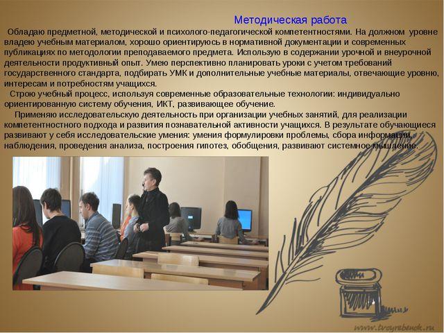 Методическая работа Обладаю предметной, методической и психолого-педагогичес...