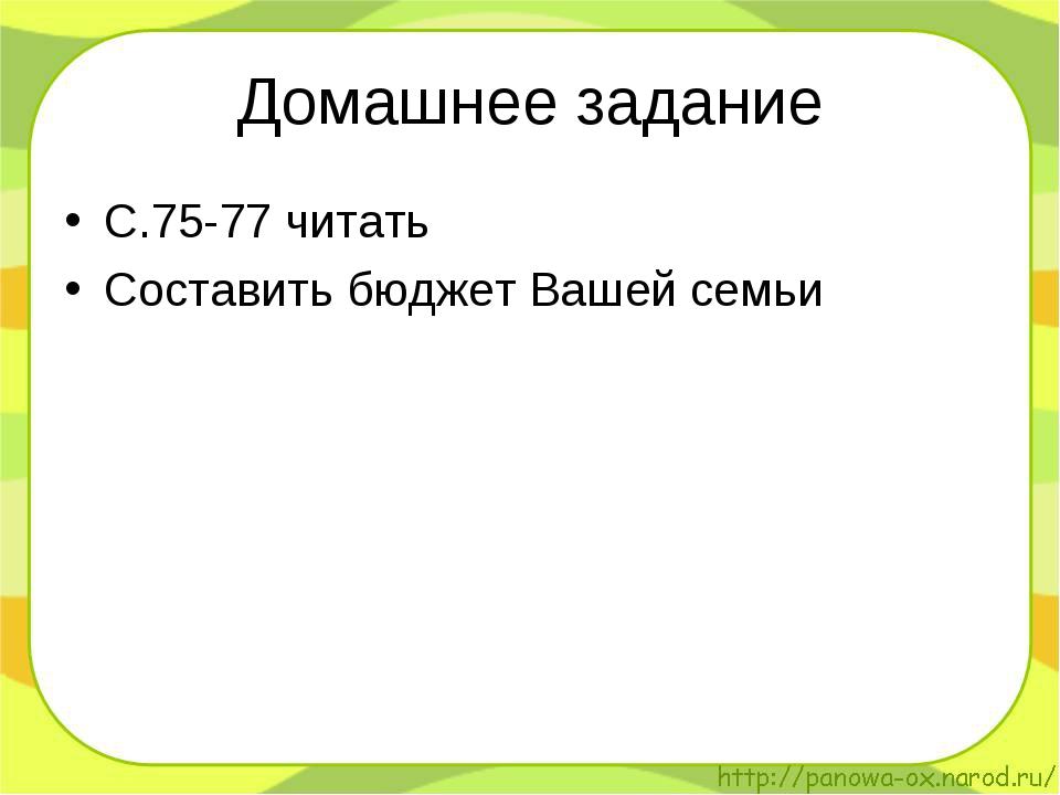 Домашнее задание С.75-77 читать Составить бюджет Вашей семьи