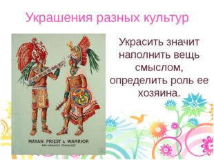 Украшения разных культур Украсить значит наполнить вещь смыслом, определить р