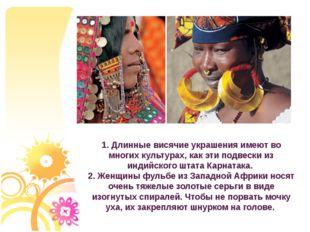 1. Длинные висячие украшения имеют во многих культурах, как эти подвески из и