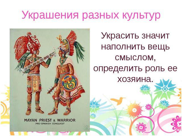Украшения разных культур Украсить значит наполнить вещь смыслом, определить р...