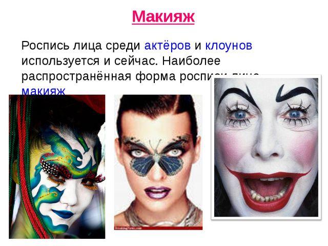Макияж Роспись лица среди актёров и клоунов используется и сейчас. Наиболее р...