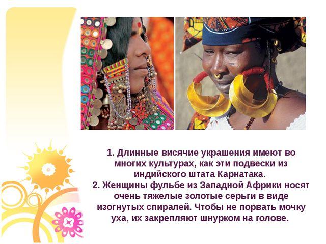 1. Длинные висячие украшения имеют во многих культурах, как эти подвески из и...