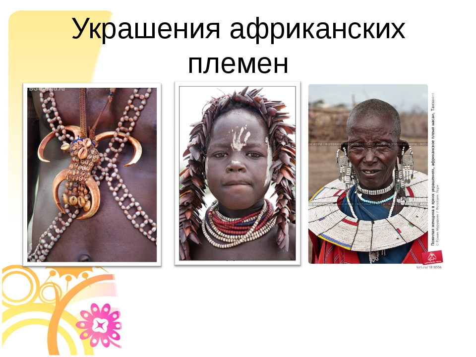Украшения африканских племен