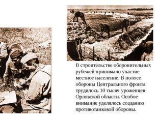 В строительстве оборонительных рубежей принимало участие местное население. В