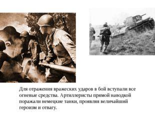 Для отражения вражеских ударов в бой вступали все огневые средства. Артиллери