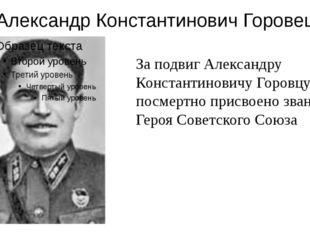 Александр Константинович Горовец За подвиг Александру Константиновичу Горовцу