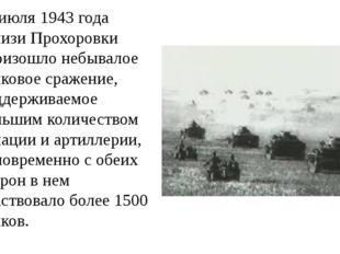 12 июля 1943 года вблизи Прохоровки произошло небывалое танковое сражение, по