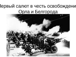 Первый салют в честь освобождения Орла и Белгорода