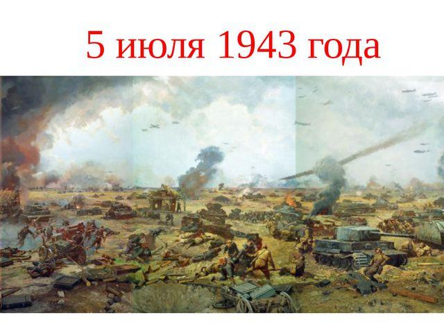 5 июля 1943 года