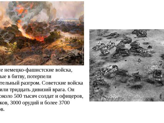 Отборные немецко-фашистские войска, брошенные в битву, потерпели сокрушительн...
