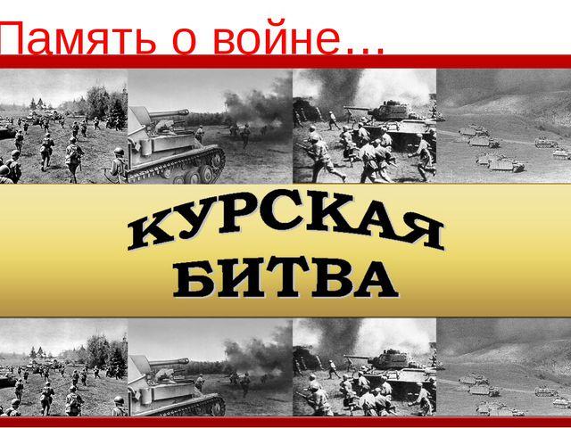 Память о войне…