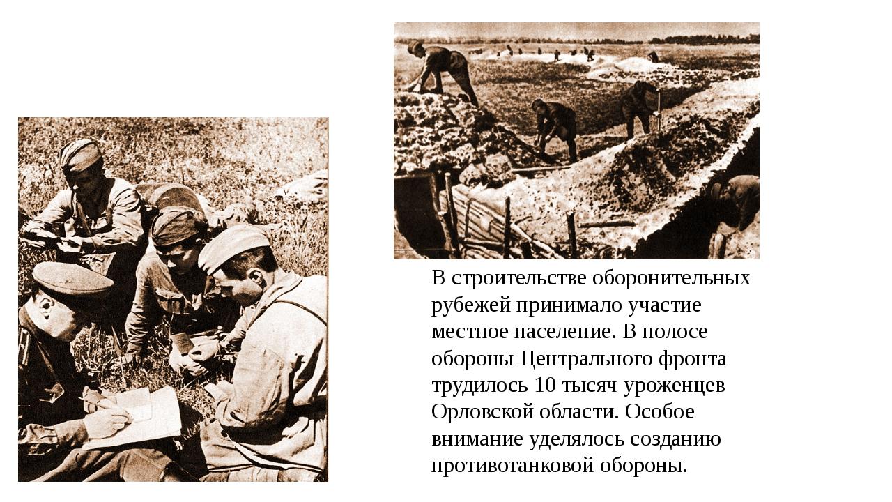 В строительстве оборонительных рубежей принимало участие местное население. В...