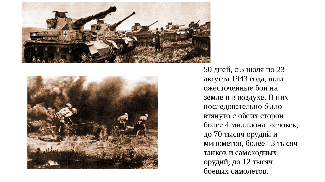 50 дней, с 5 июля по 23 августа 1943 года, шли ожесточенные бои на земле и в...