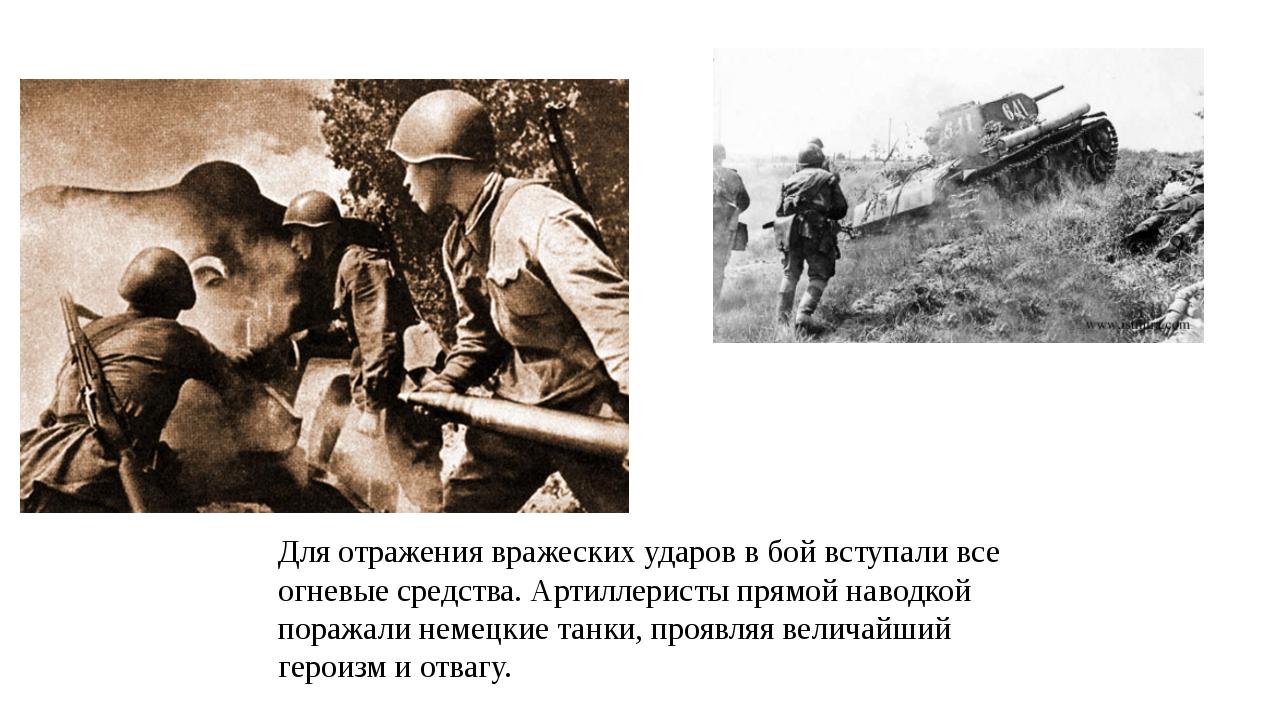 Для отражения вражеских ударов в бой вступали все огневые средства. Артиллери...