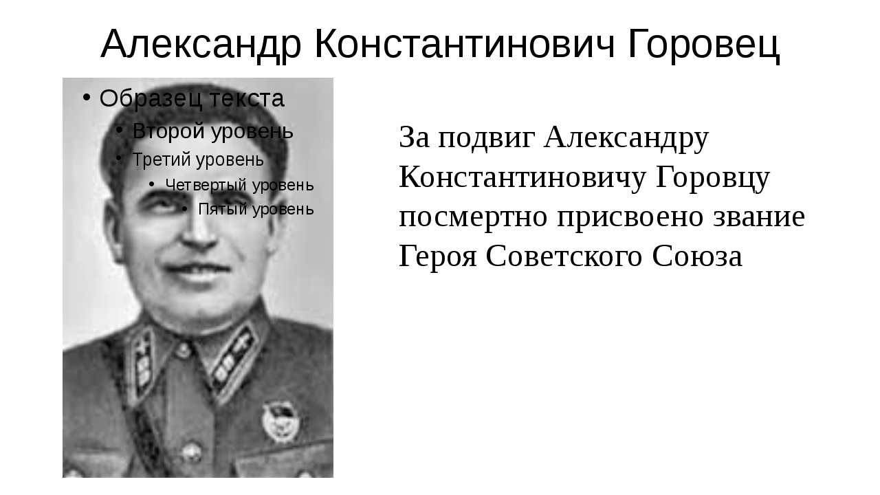 Александр Константинович Горовец За подвиг Александру Константиновичу Горовцу...