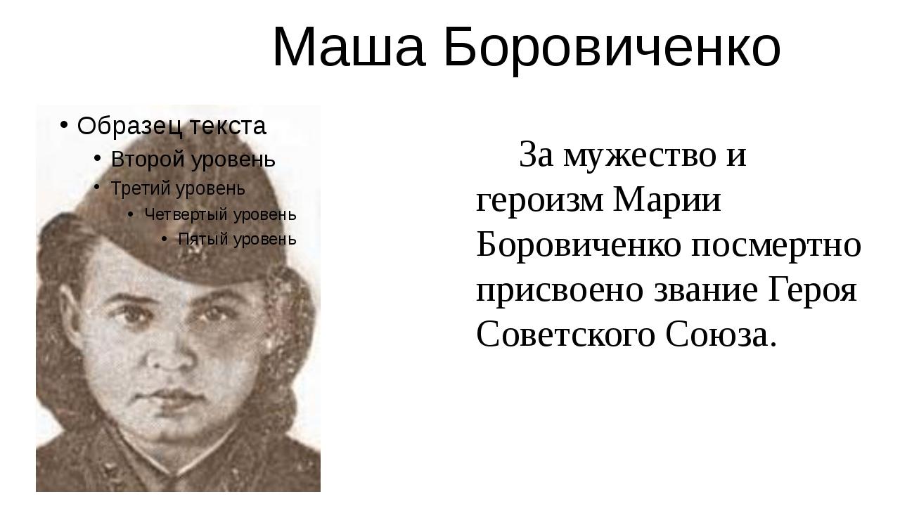 Маша Боровиченко За мужество и героизм Марии Боровиченко посмертно присвоено...