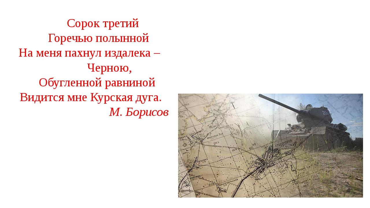 Сорок третий Горечью полынной На меня пахнул издалека – Черною, Обугленной р...