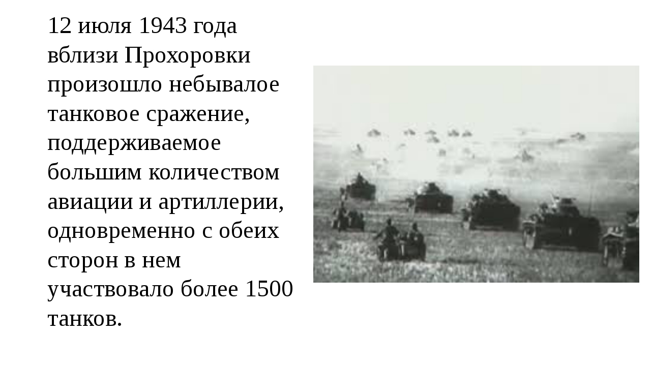 12 июля 1943 года вблизи Прохоровки произошло небывалое танковое сражение, по...