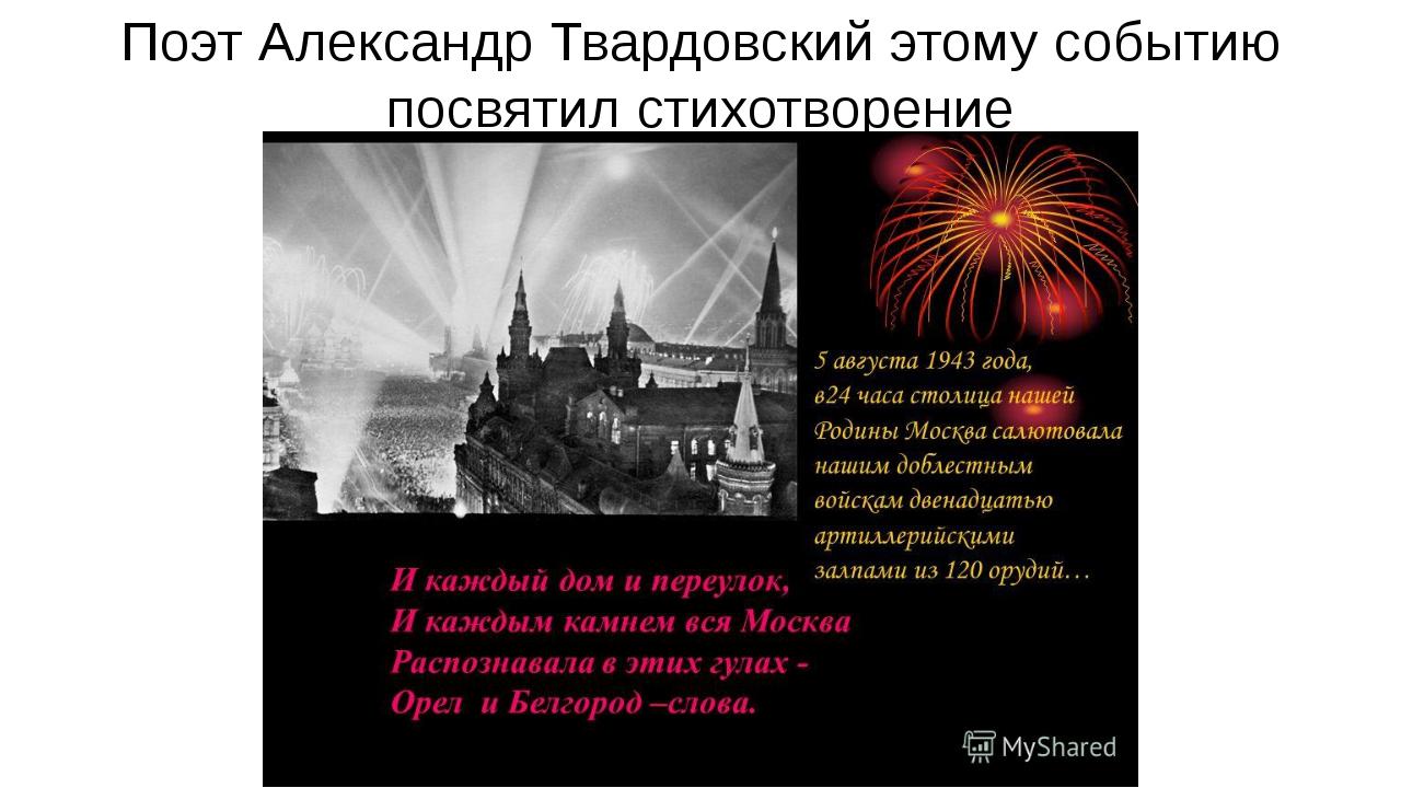 Поэт Александр Твардовский этому событию посвятил стихотворение