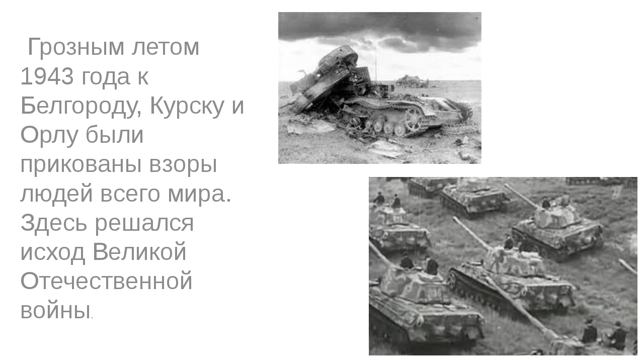 Грозным летом 1943 года к Белгороду, Курску и Орлу были прикованы взоры люде...