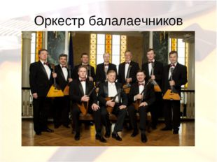 Оркестр балалаечников
