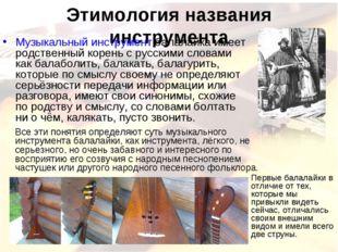 Этимология названия инструмента Музыкальный инструмент балалайка имеет родств