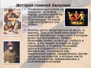 История гонений балалаек Скоморохи выступали на ярмарках, веселили народ, зар