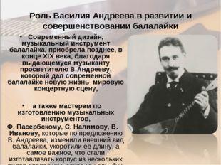 Роль Василия Андреева в развитии и совершенствовании балалайки Современный ди