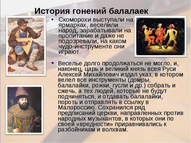 История гонений балалаек Скоморохи выступали на ярмарках, веселили народ, зар...