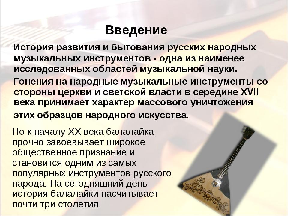 Введение История развития и бытования русских народных музыкальных инструме...