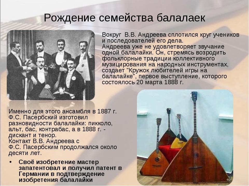 Рождение семейства балалаек Своё изобретение мастер запатентовал и получил па...