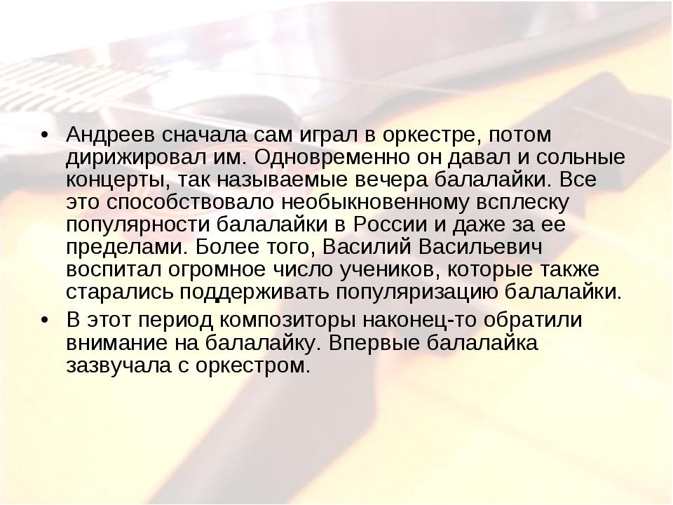 Андреев сначала сам играл в оркестре, потом дирижировал им. Одновременно он д...
