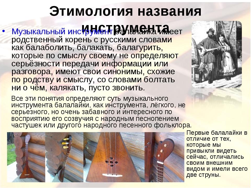 Этимология названия инструмента Музыкальный инструмент балалайка имеет родств...