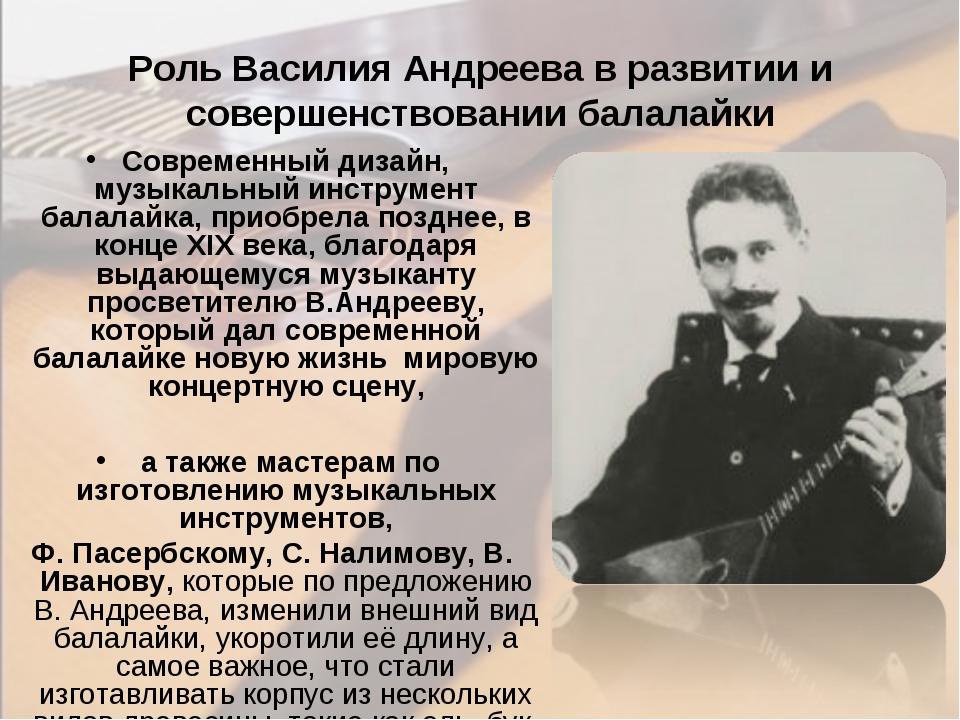 Роль Василия Андреева в развитии и совершенствовании балалайки Современный ди...