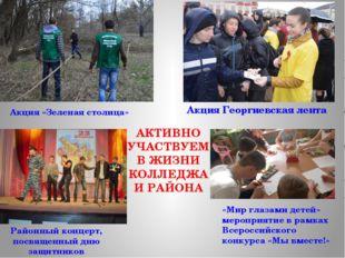 Акция «Зеленая столица» Районный концерт, посвященный дню защитников Отечеств