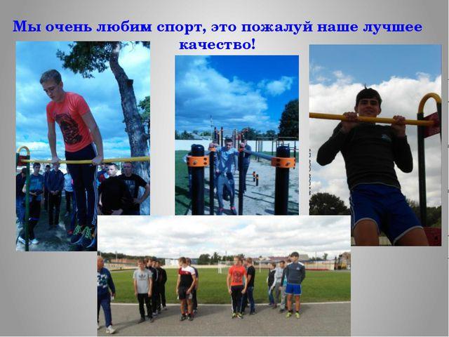 Мы очень любим спорт, это пожалуй наше лучшее качество!