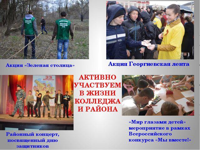 Акция «Зеленая столица» Районный концерт, посвященный дню защитников Отечеств...